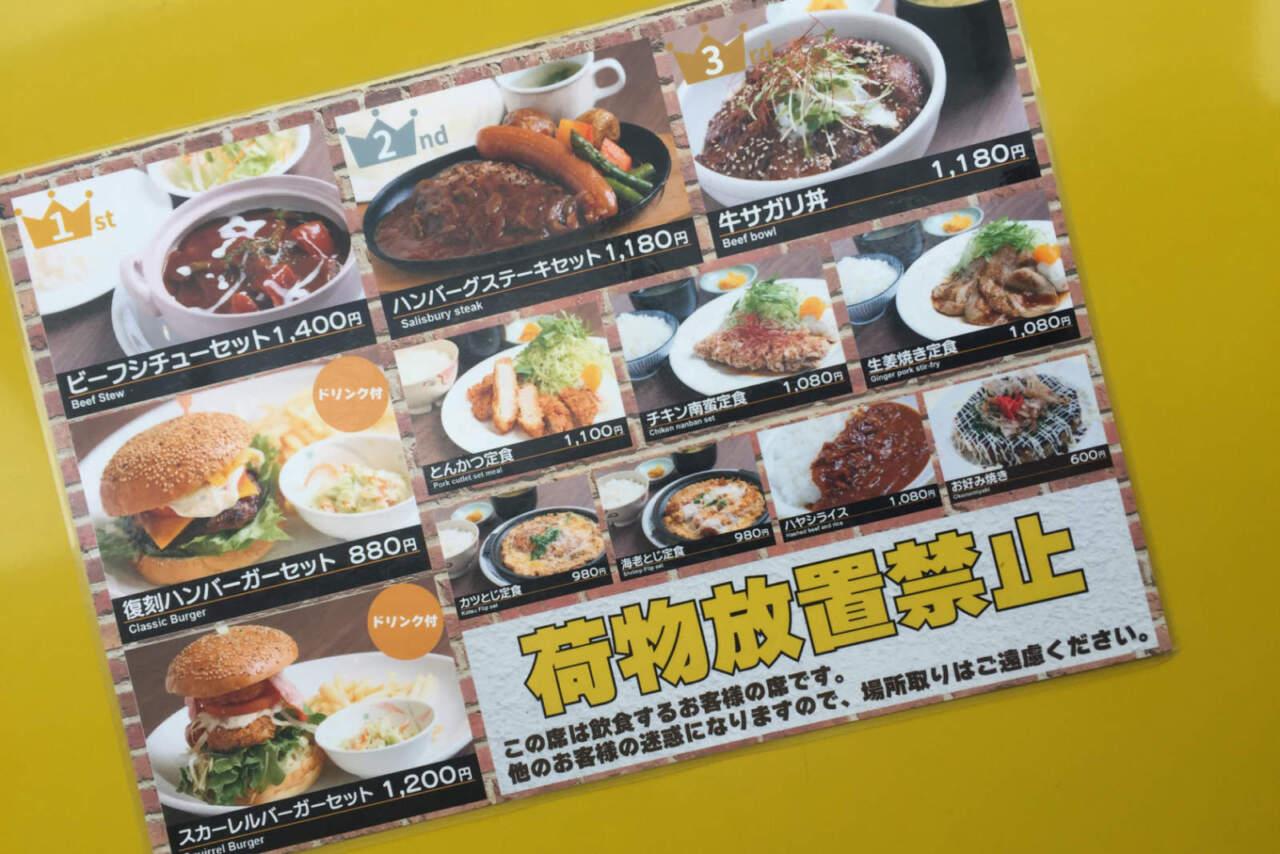 札幌国際 スカーレル