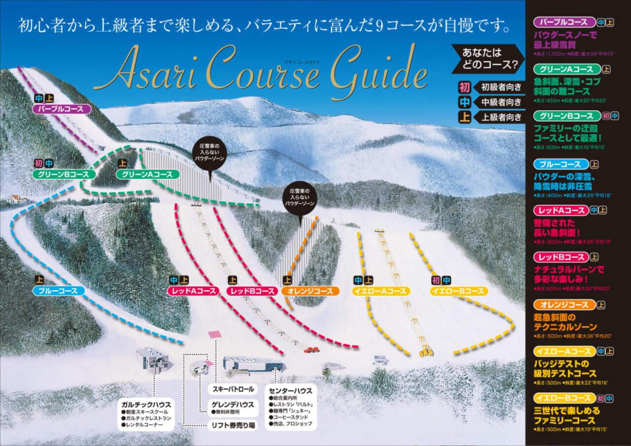 朝里川温泉スキー場コースマップ