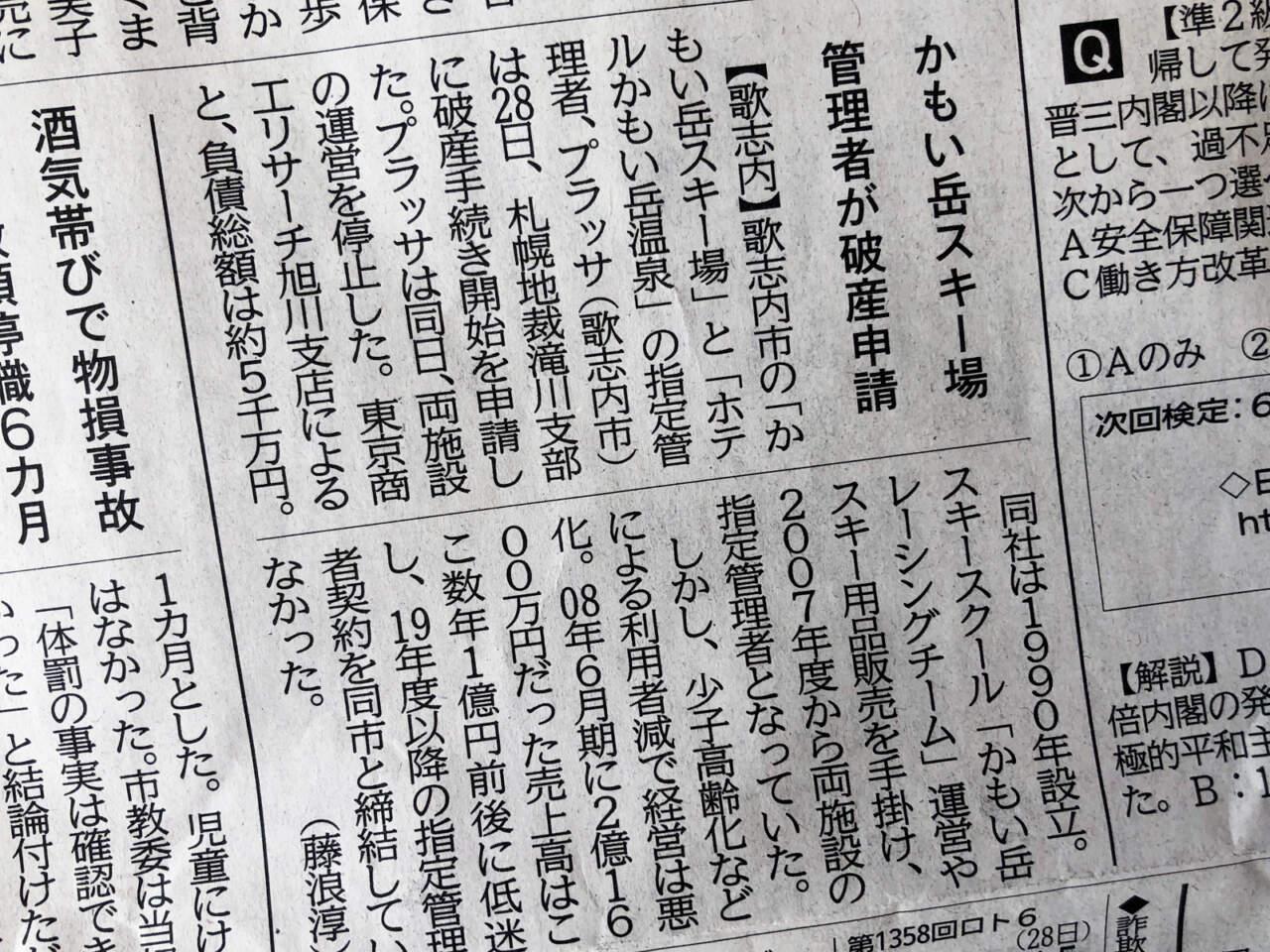 2019/3/1北海道新聞紙面