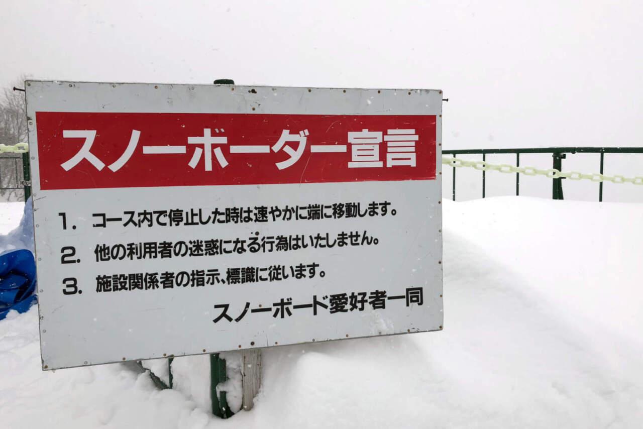ぴっぷスキー場 スノーボーダー宣言