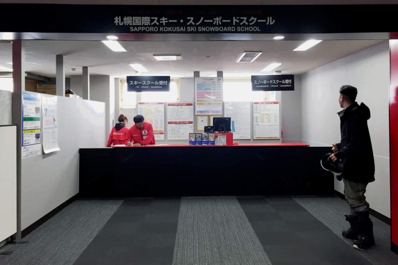 札幌国際スキー場|スクール受付