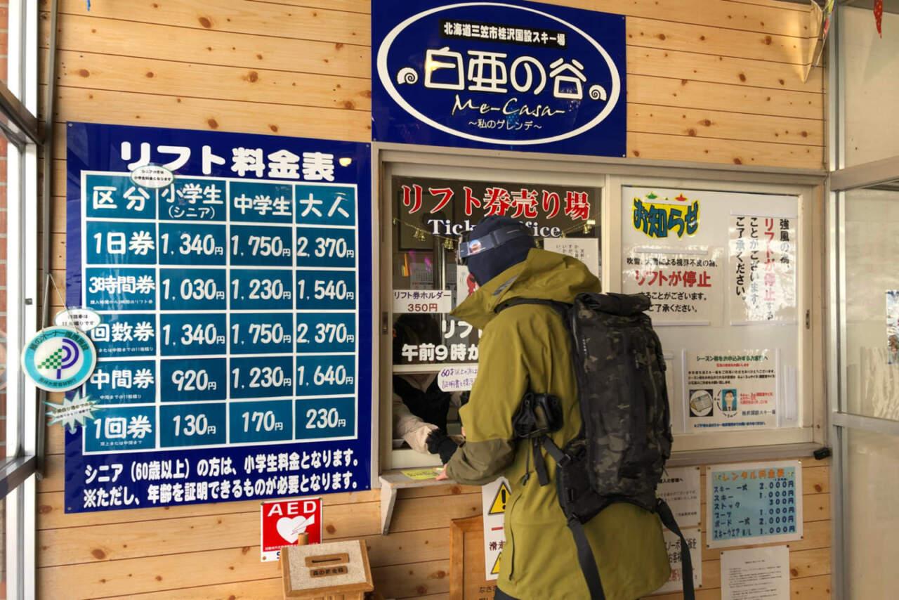 桂沢国設スキー場|チケットカウンター