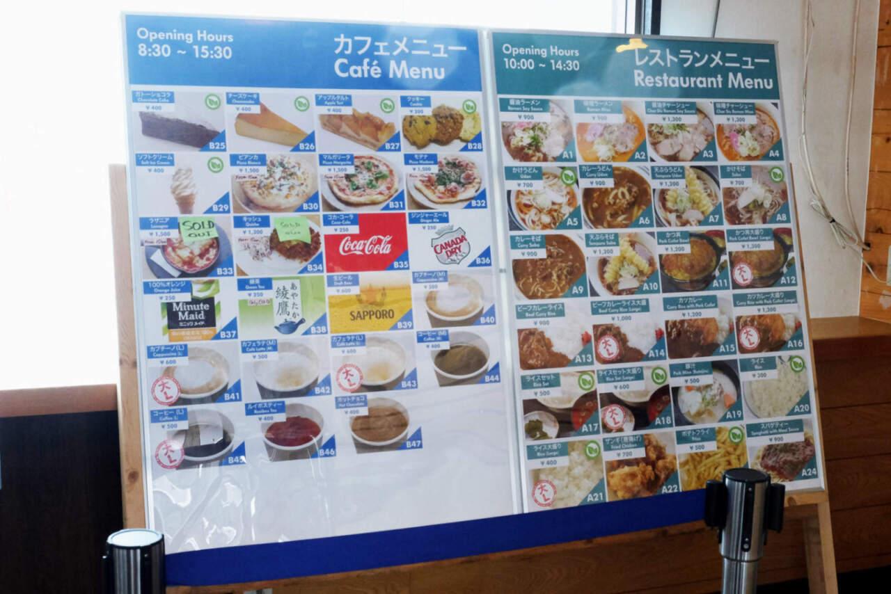 ニセコモイワ|レストランメニュー