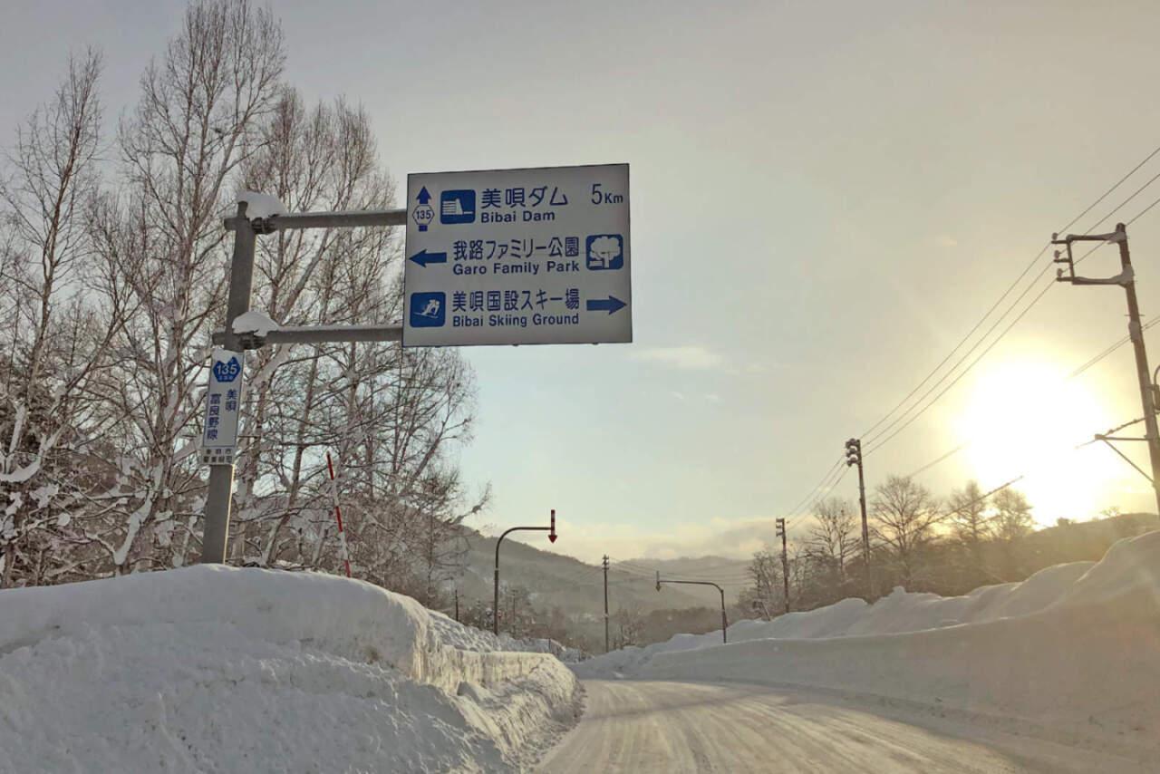 美唄国設スキー場のサイン