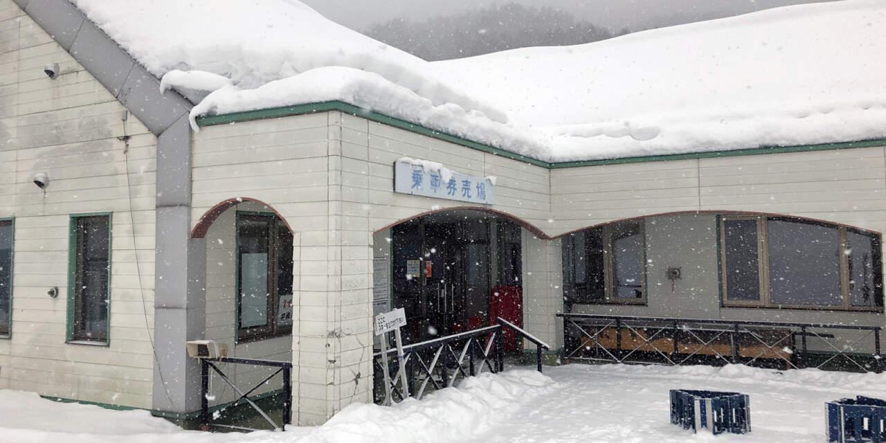 美唄国設スキー場 センターハウス