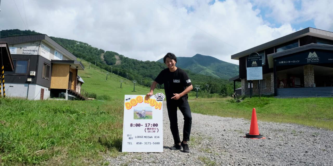 LODGE MOIWAの新サービスドッグラン