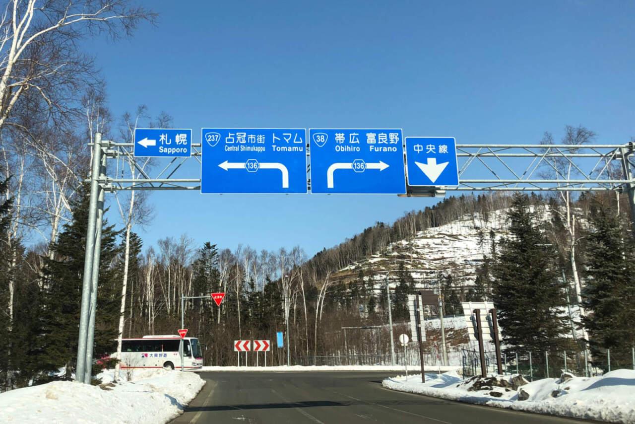 トマムに向かう道路標識